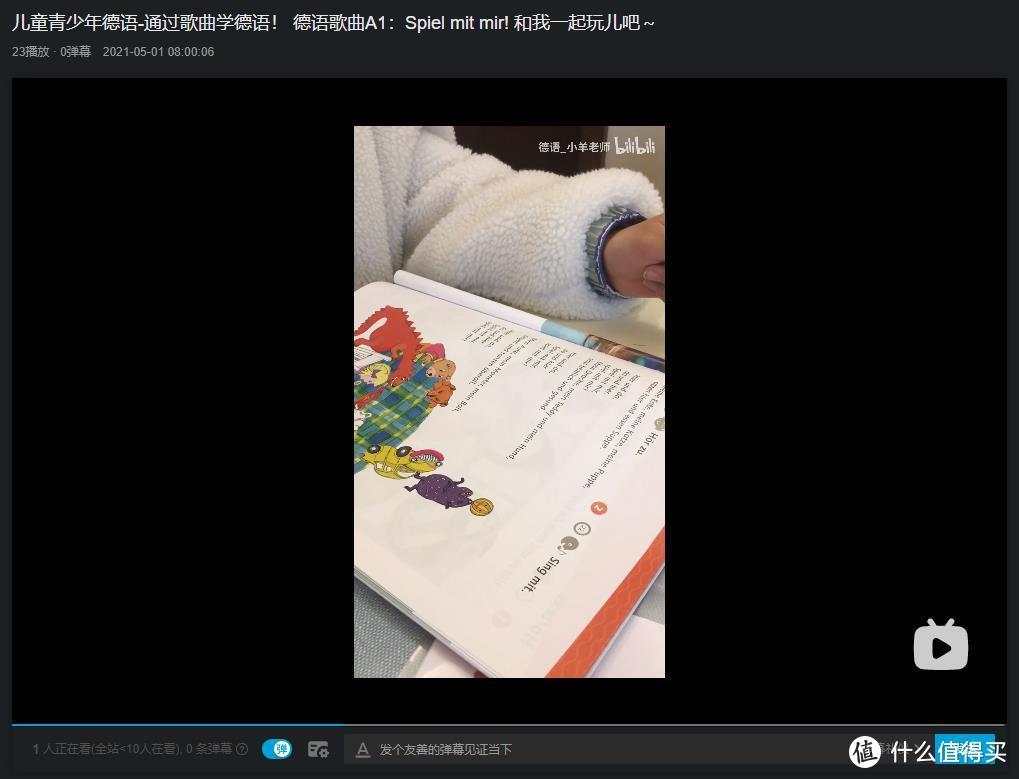 图书馆猿の继续推荐B站上的几位儿童德语教学视频UP主