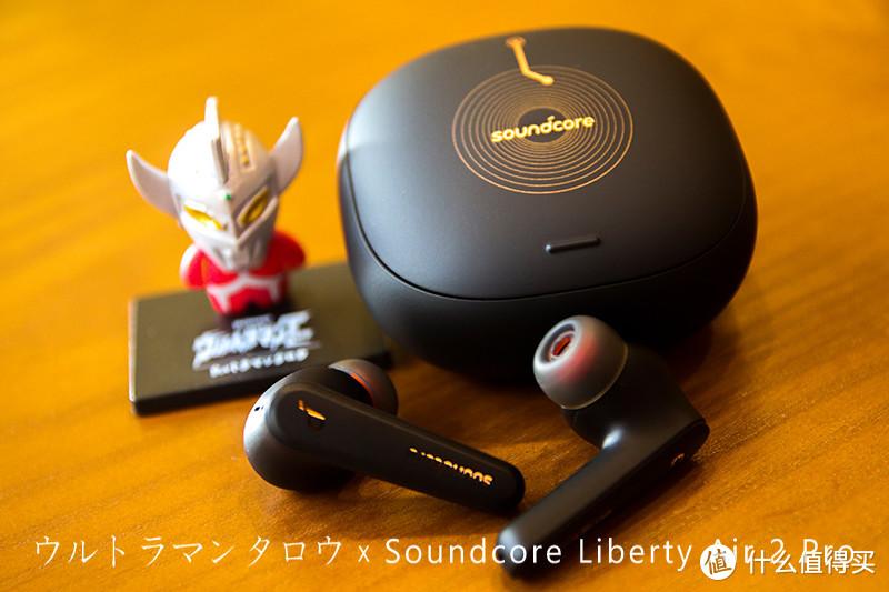 《劳瑞诗音评》声阔降噪舱 Liberty Air 2 Pro 梁博限定款耳机评测