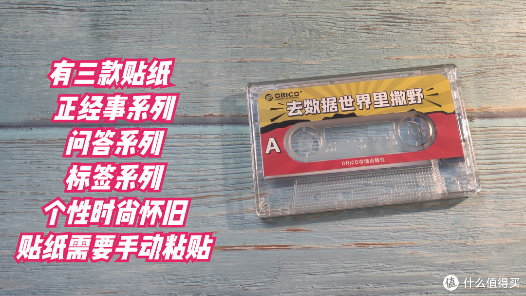 奥睿科复古磁带2.5寸硬盘盒带你玩转各种场景