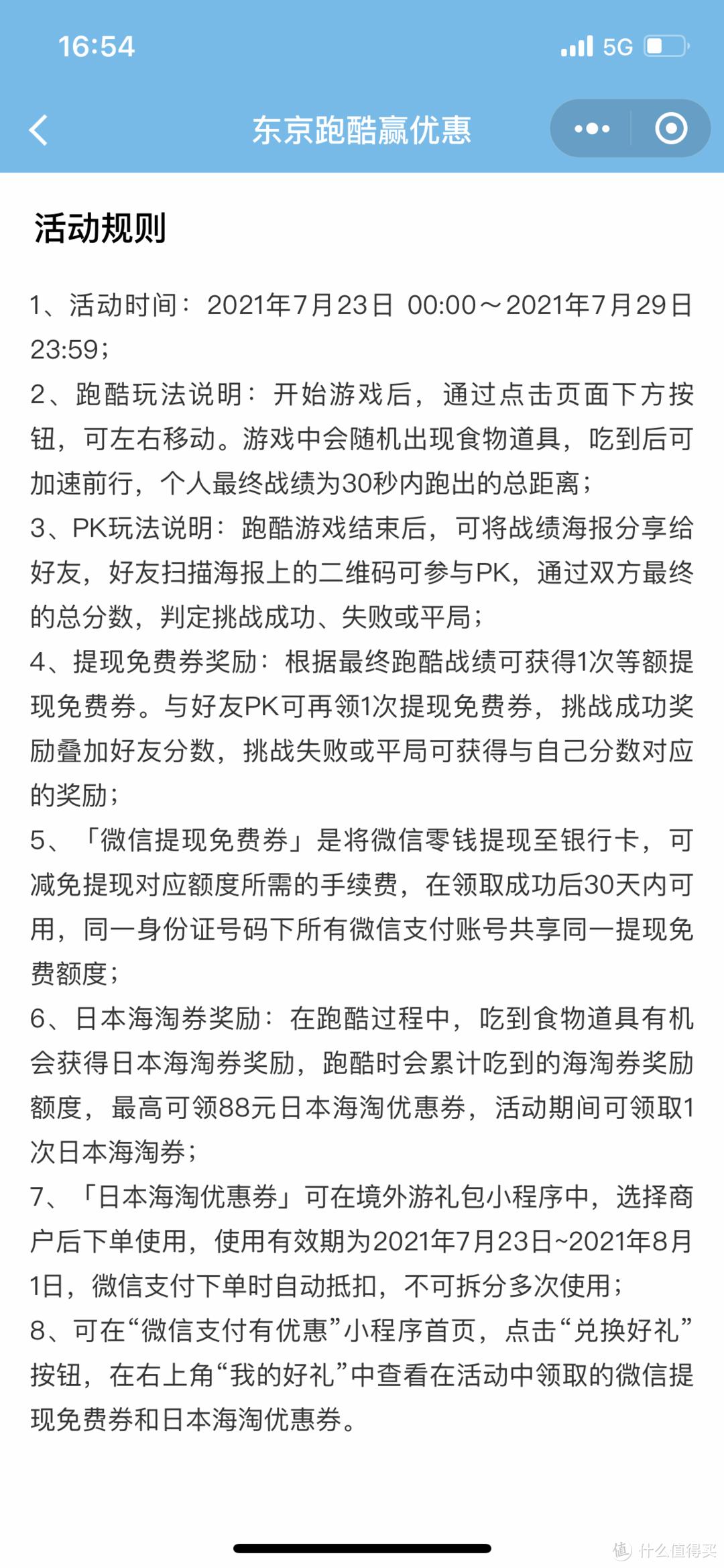 """【助威奥运】微信7K+免费提现券+海淘券轻松领——""""东京跑酷""""活动手把手教程"""