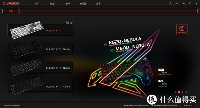 简约时尚、有里有面,性价比智选,杜伽K310机械键盘上手!