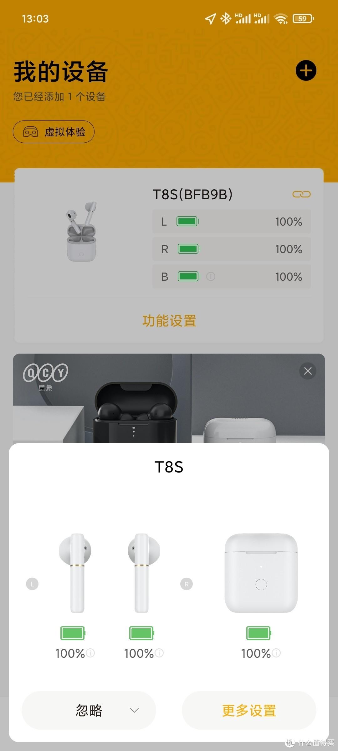 日常补锅购买新耳机,qcyt8s