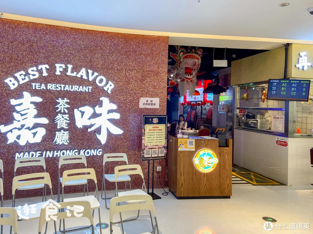 扬州这家茶餐厅名唤嘉味味不佳,堪称高配避风塘