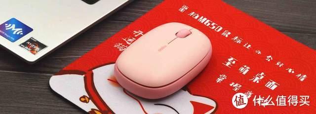 至萌桌面,掌握高效,雷柏M650鼠标让办公好心情