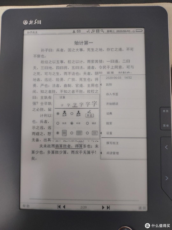 支持设置字体大小、朗读效果、横竖屏切换。另外右侧的放大缩小按钮也能调整字体大小。