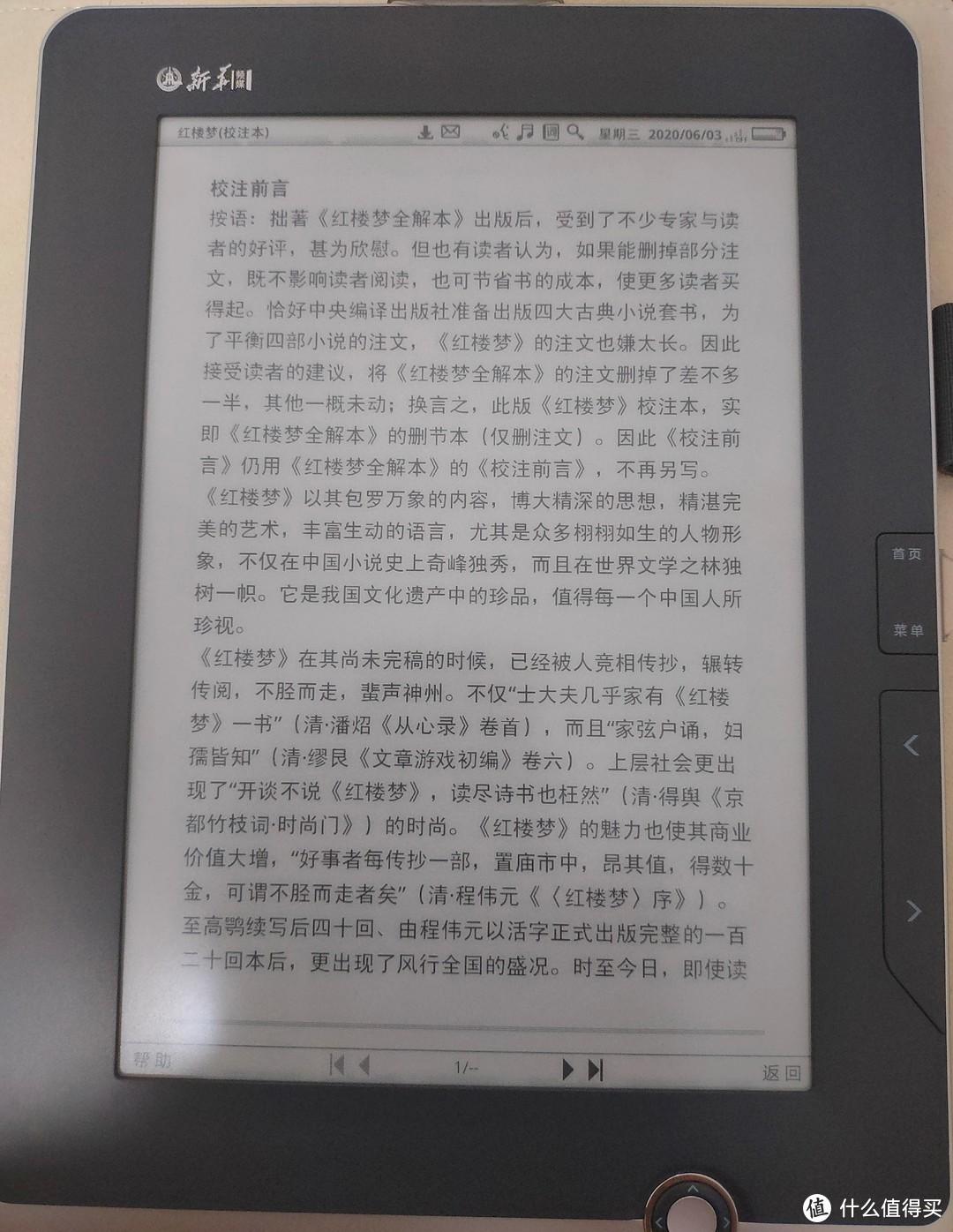 文字部分显示效果跟自带书籍一致。书籍页码还没读取完毕,够慢的。