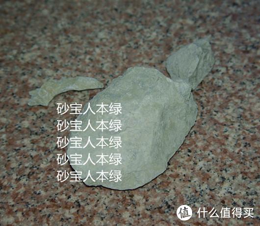 单独本绿原矿碎片