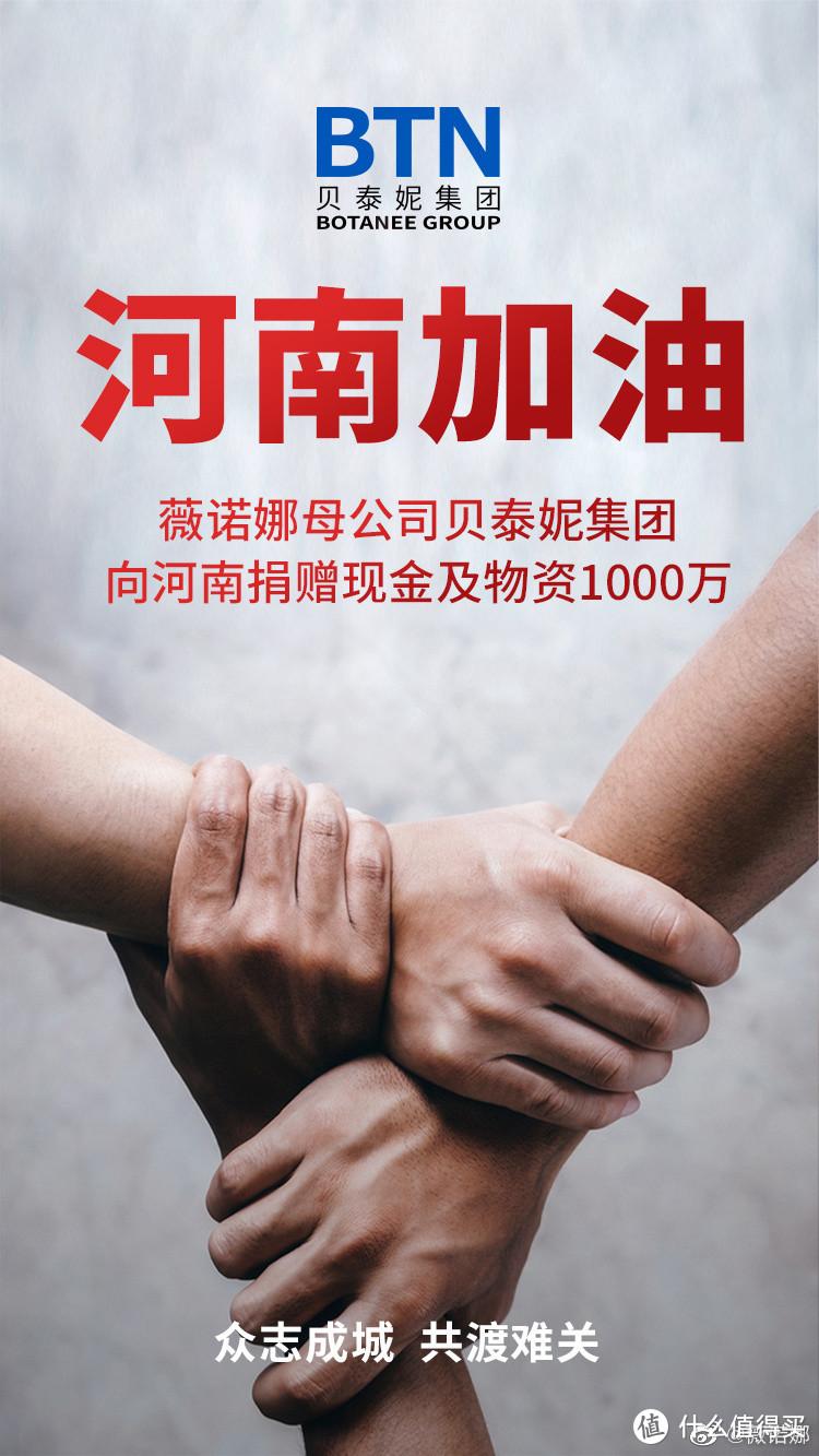 援助河南、不只鸿星尔克:运动时尚品牌累计捐款捐物超人民币4亿元(持续更新中)
