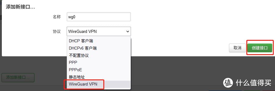 群晖部署WireGuard VPN实现多客户端轻松回家