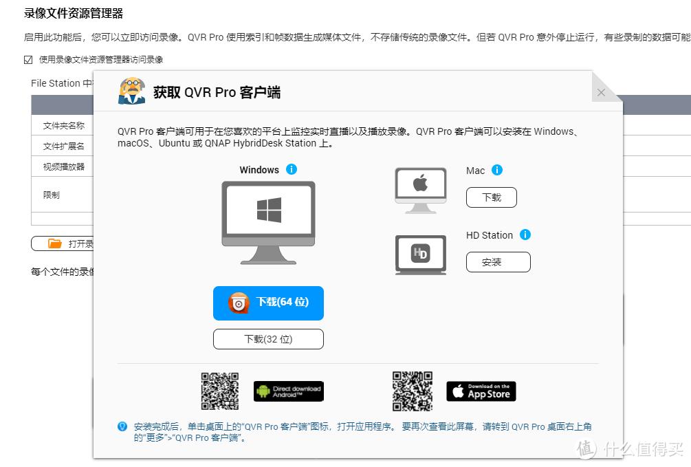 威联通QTS5.0自建家庭监控,用NAS存储监控影像