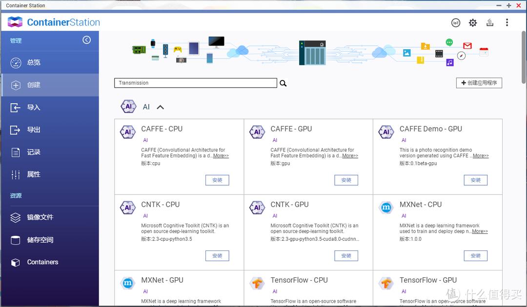 3个NAS下载软件,PT、BT一网打尽,全程图示,看完就会