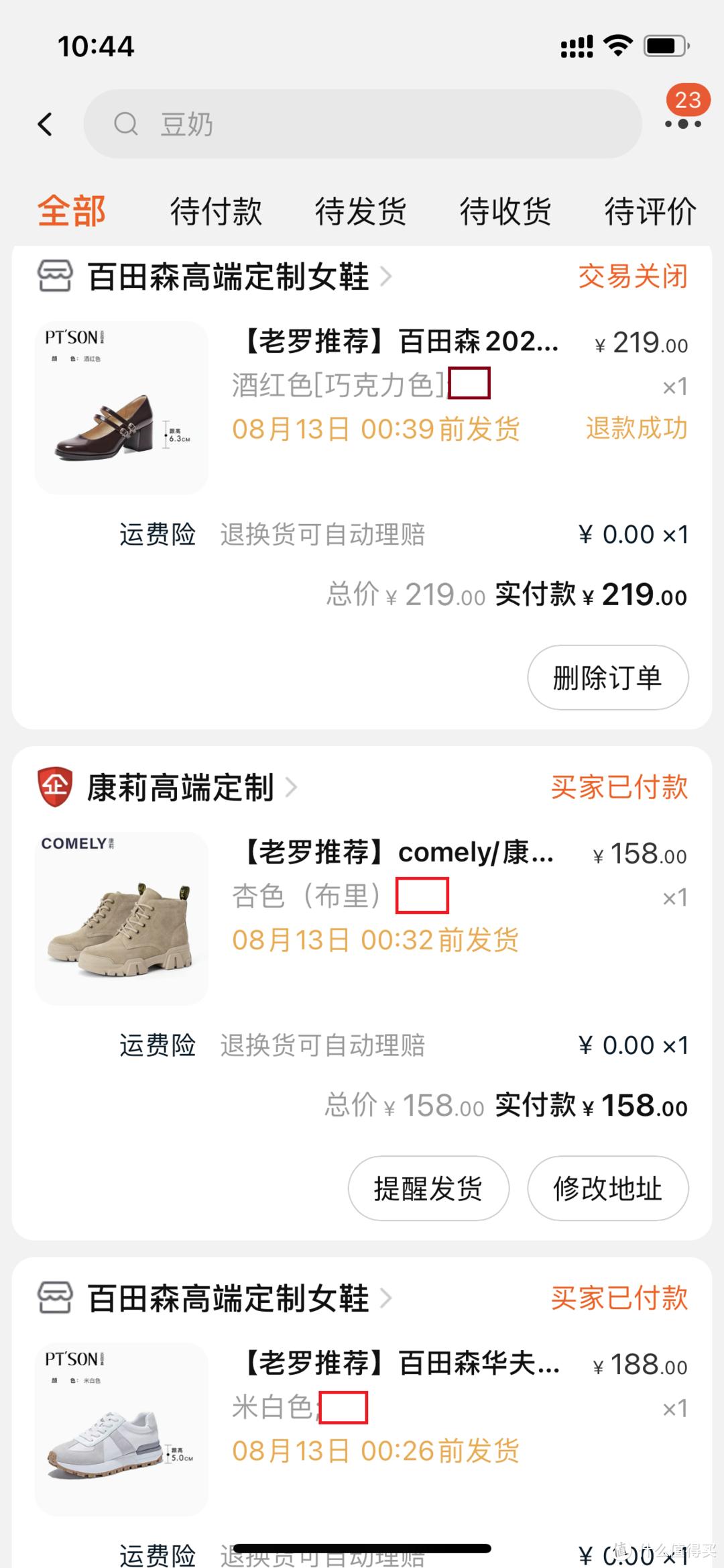 百田森、康莉女鞋