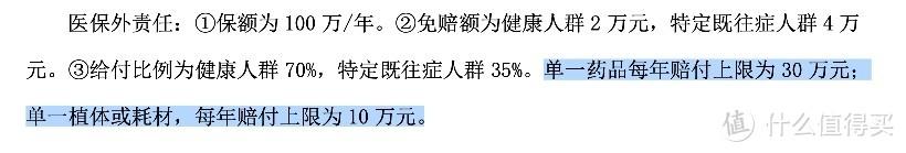 北京普惠健康保热腾腾出炉,劝你不要跟风购买