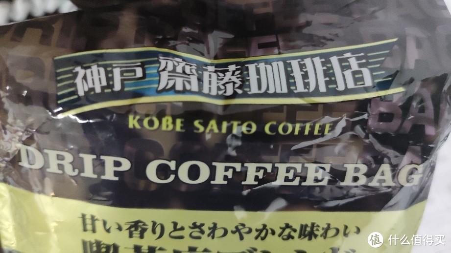 齐藤,斋藤,傻傻分不清楚。这款挂耳咖啡好不好喝?