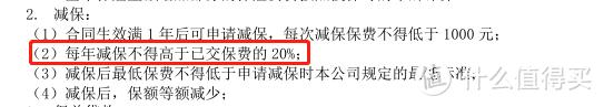 惊!增额终身寿险减保,不得超过20%!