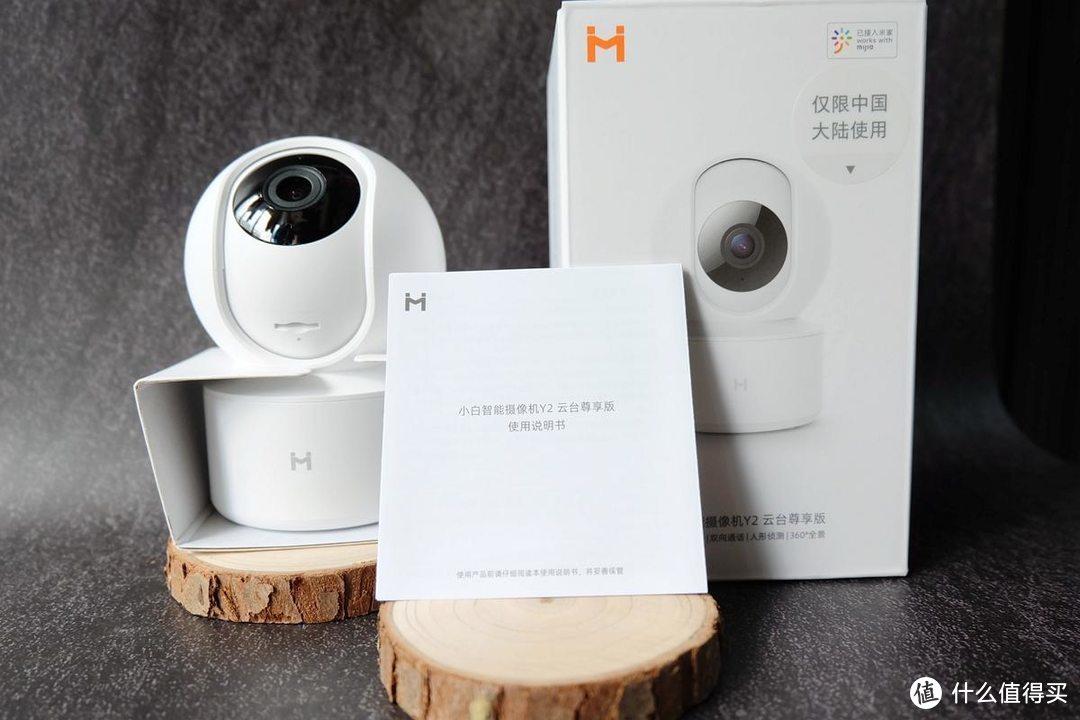 更安全的看护——小白智能摄像机Y2云台