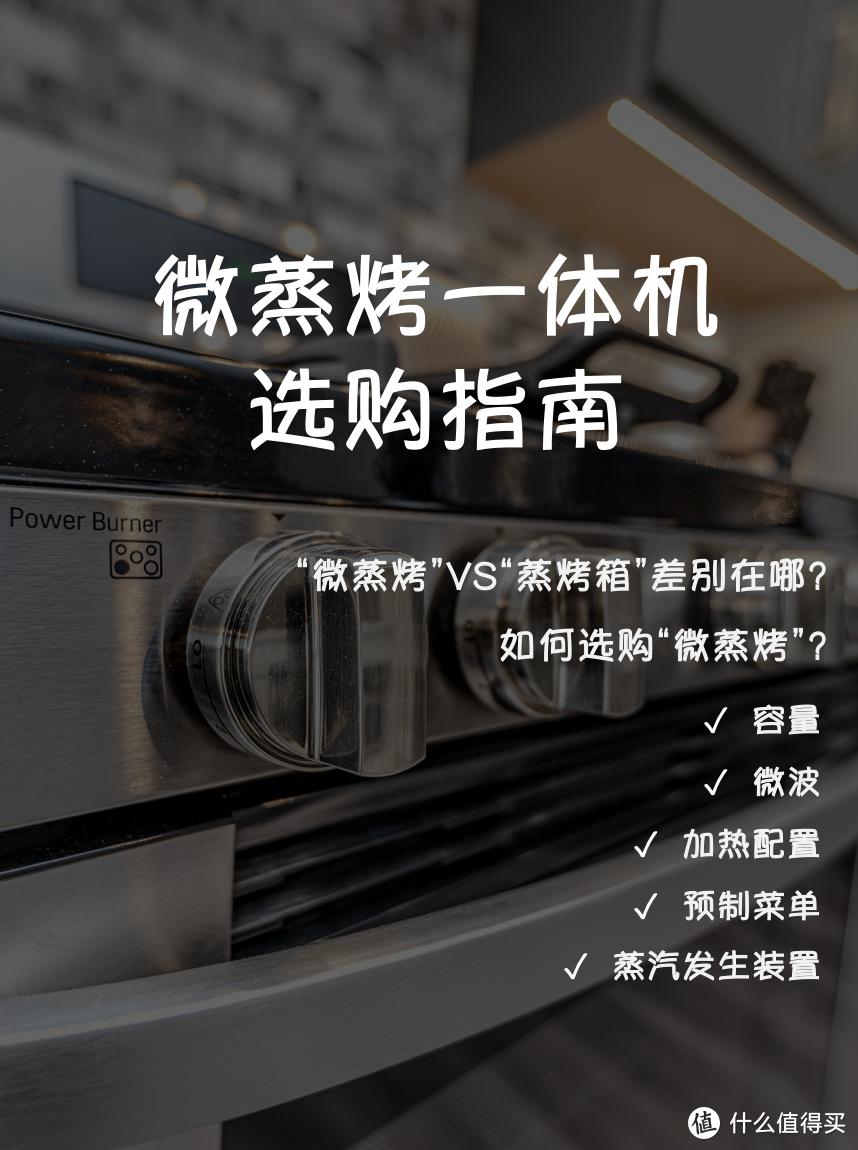 微蒸烤VS蒸烤箱优势在哪?分析+选购指南