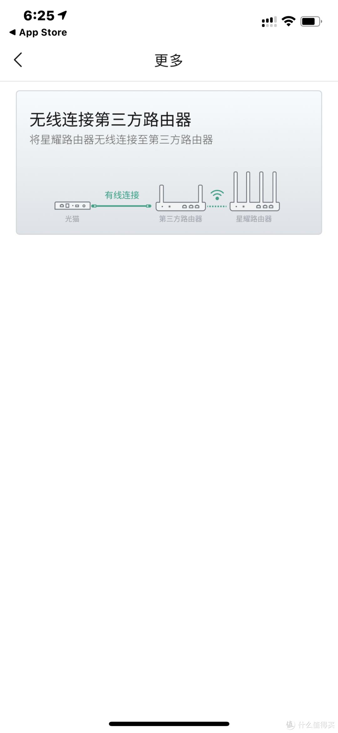 锐捷星耀M32 wifi6与Mesh,全屋覆盖好选择