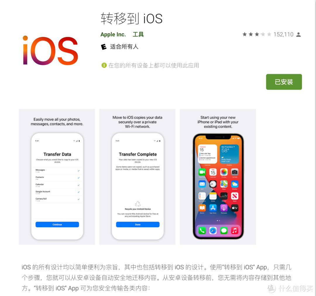 "Play商店中的""转移到iOS""应用程序"