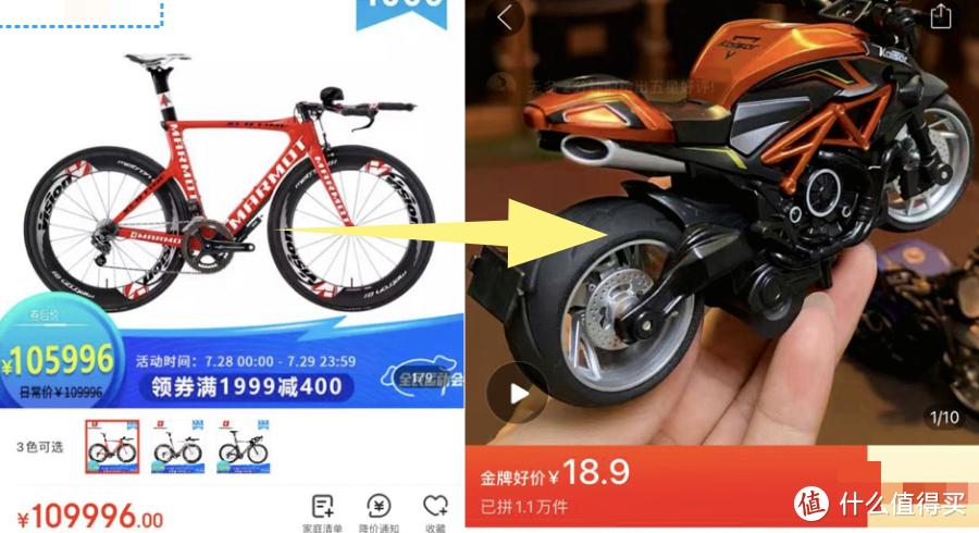 博一博,豪华单车变玩具摩托