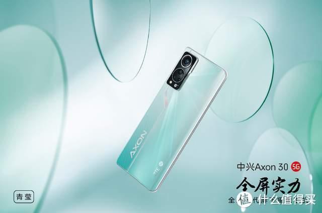 成熟度最高的屏下摄像手机,中兴Axon 30 屏下版发布