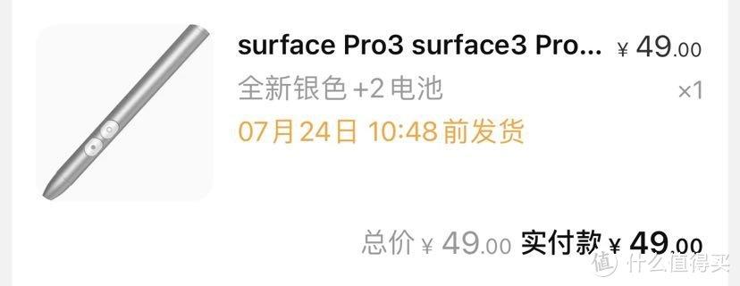 我的surface go2平价(平替)配件