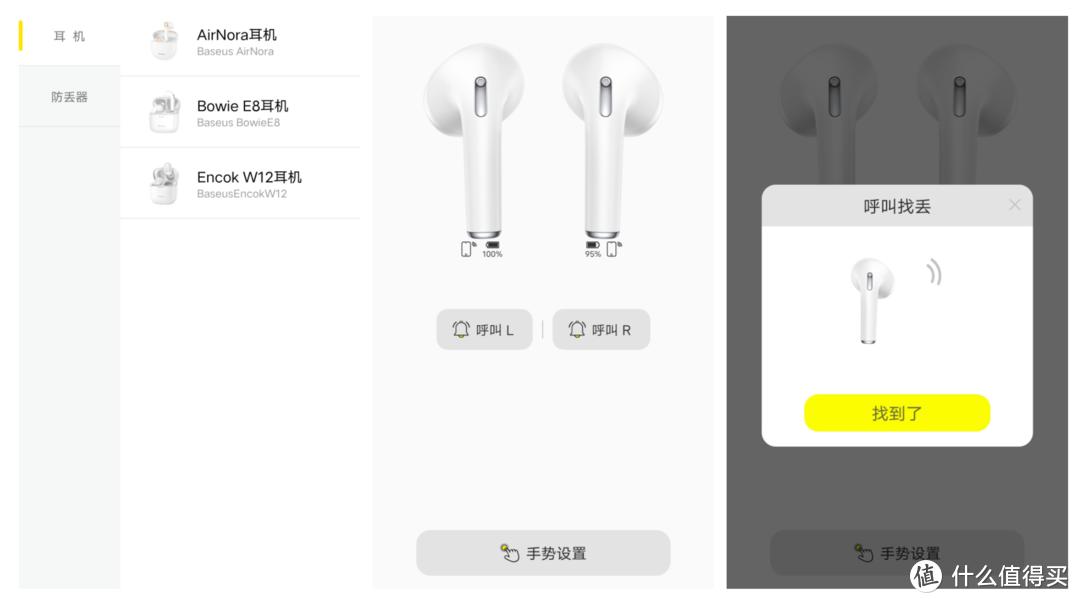 不到200元的超低延迟真无线耳机 - 倍思E8上手实测