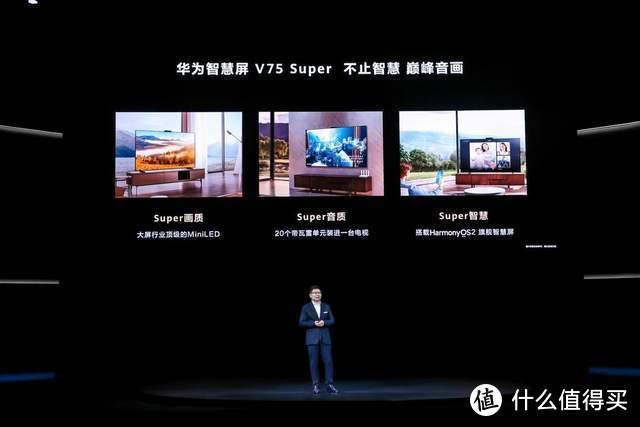 """""""不止智慧""""的华为智慧屏V 75 Super 将电视的基础功能做到了极致"""