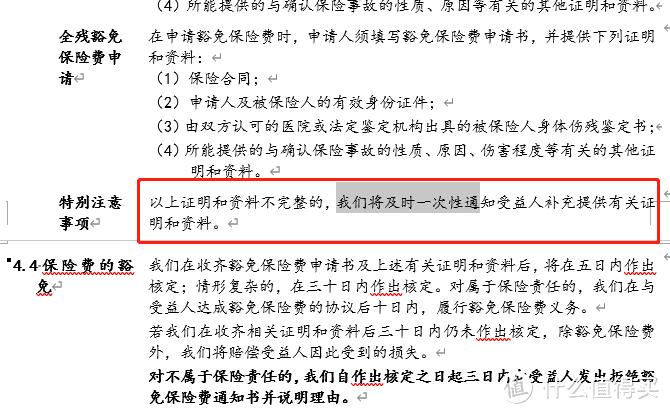 坤鹏论保:手把手教学,当发生保险事故时怎么申请理赔