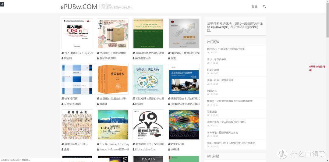 13个免费找电子书网站集合(建议收藏)
