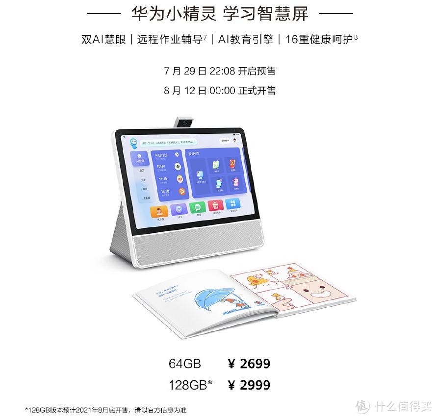 华为旗舰新品发布,携P50、智慧屏等新品齐亮相