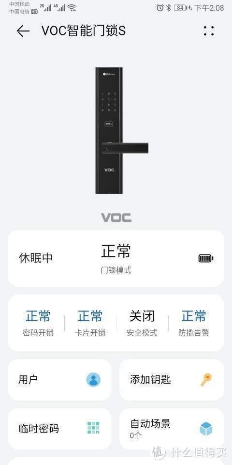 关爱父母的科技先行者——华为智选VOC智能门锁S体验测评