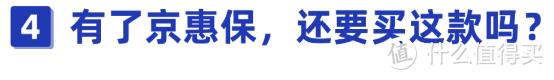 """195元的""""北京普惠健康保""""刷屏!保障到底怎么样?有哪些不足?"""