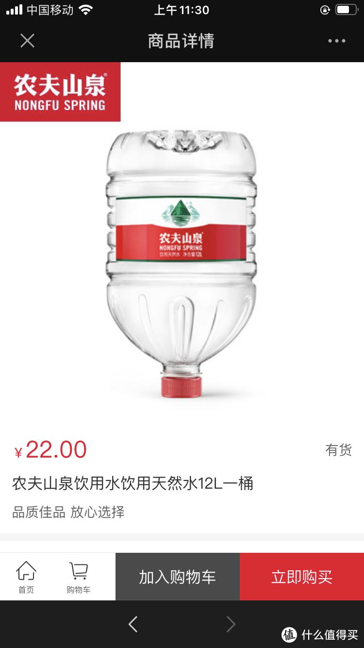 2元购买12L农夫山泉桶装水