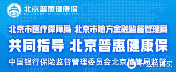 195元保 300 万的「北京普惠健康保」有多优秀?