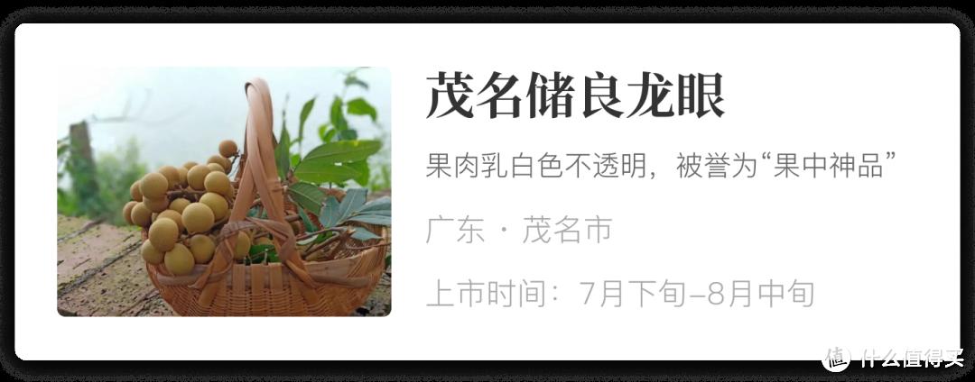 风物推荐8.2|送走炎夏荔枝季的我们,迎来了甜蜜的储良龙眼