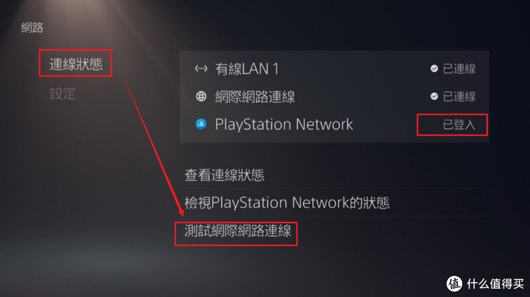 PS4 or PS5连不上网怎么办?
