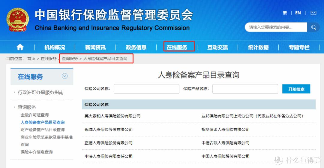 网上买保险怎么样?会不会被骗?会被拒赔吗?