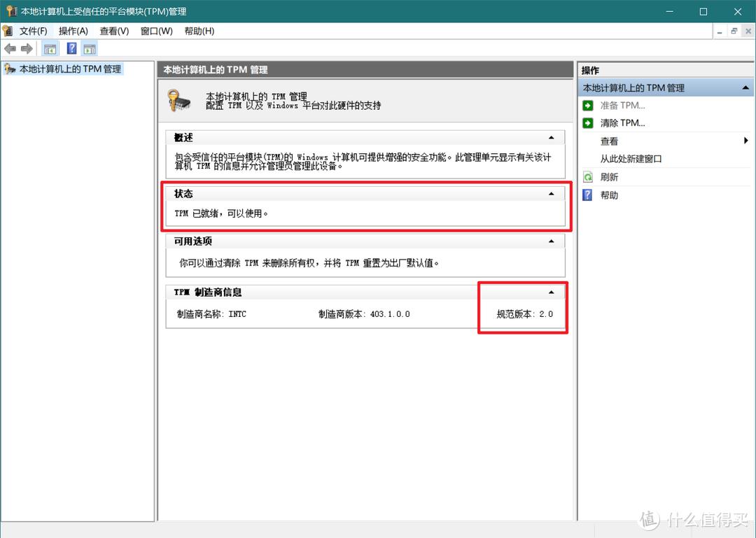 关于Windows 11的TPM2.0,你想知道的都在这里!