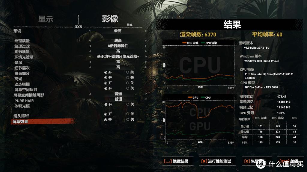 《古墓丽影:暗影》4K分辨率高画质跑分。