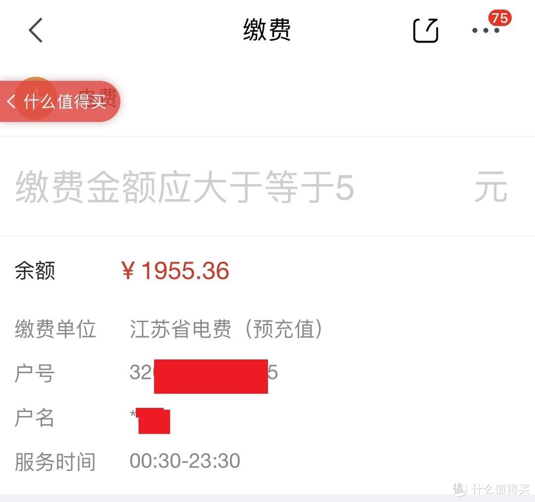京东PLUS尊享满150减5元生活缴费神券(亲测领取成功+充值到账)