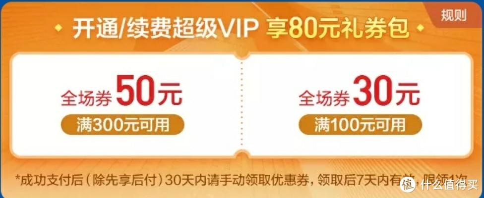 唯品会超级VIP买1得9仅168元,再返80元礼券,超值福利别错过!另附七夕超值礼物推荐!