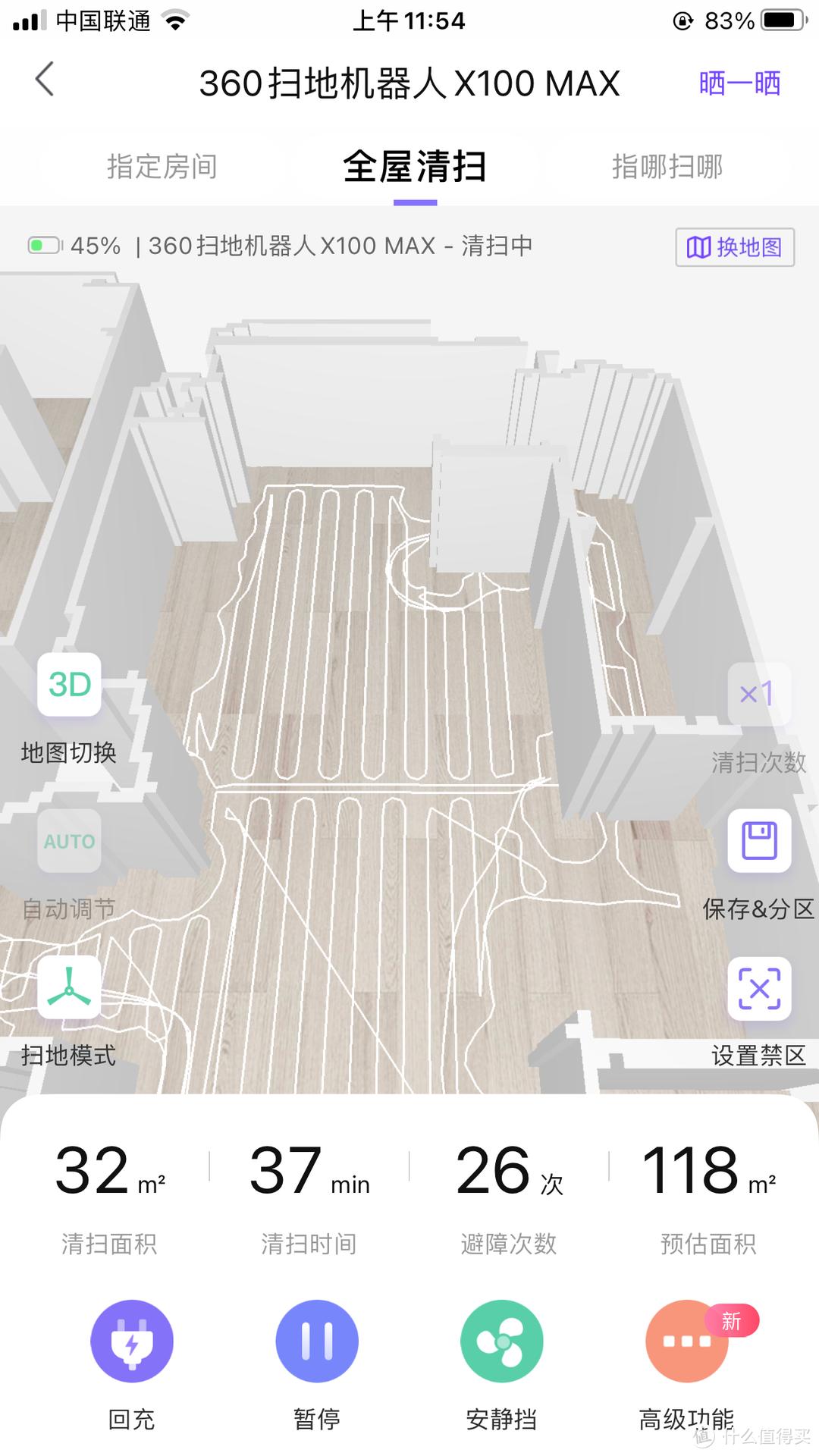 实测二孩家庭最实用的扫地机器人,360X100max扫地机深度测评