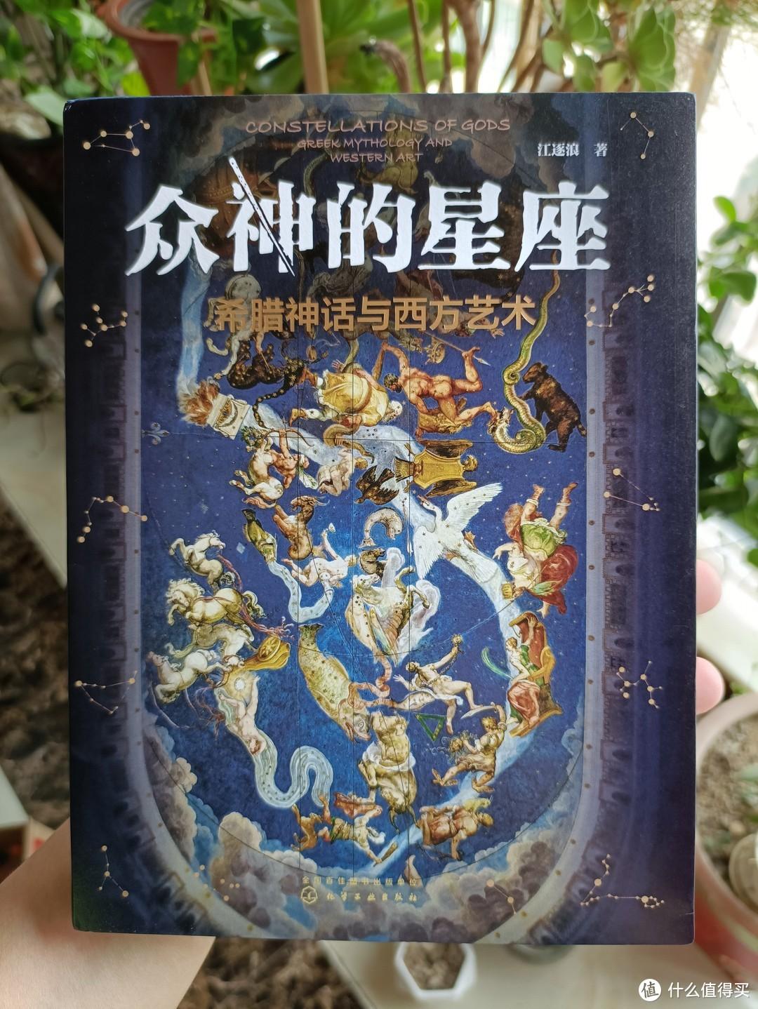 燃烧吧,我的小宇宙-《众神的星座:希腊神话和西方艺术》读后感
