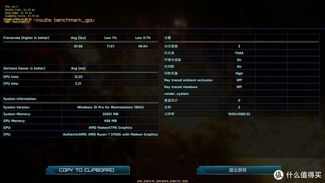 迟来的另一个锐龙——锐龙Ryzen 7 5700G系列CPU评测