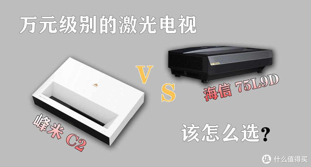 峰米C2对比海信75L9D — 这两款万元价位的激光电视到底哪个好?