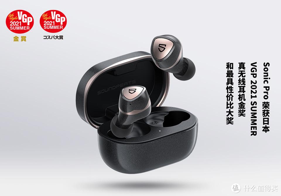 获日本VGP权威大奖,SOUNDPEATS泥炭Sonic Pro耳机音质超赞