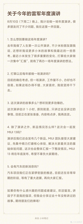 雷军:小米 MIUI 13 定档年底发布;MIUI上线全新内测机制:内测更严苛了