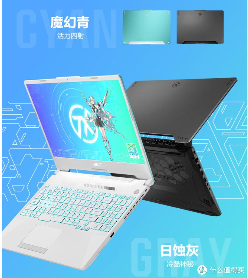 性能、颜值、轻薄全都有——开学在即推荐四款华硕天选2游戏笔记本电脑