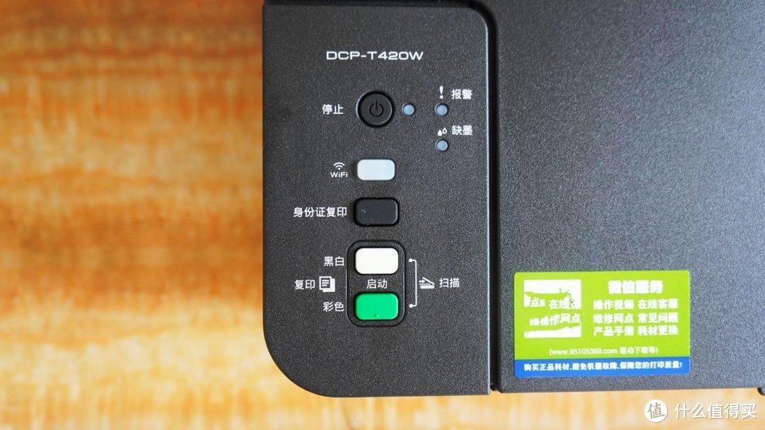 二胎家庭必备作业神器,全家通用的兄弟DCP-T420W多功能一体机